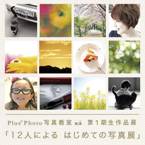 plusphoto